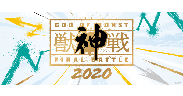 獣神戦2020の最新情報|獣神戦サドンデスの結果