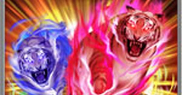 猛虎如明王の性能   前衛スキル