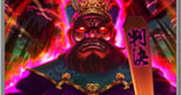閻王の劫罰の性能 | 後衛スキル