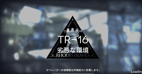 TR-16「劣悪な環境」の攻略 星3評価の取り方