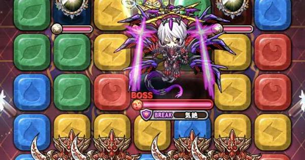 【炎の間Ⅰ】三異転変の獄魔王の攻略情報 ミラポコ