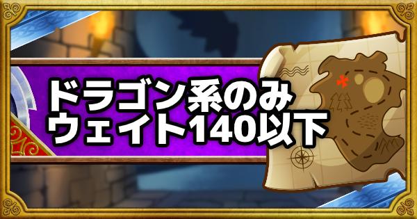 「呪われし魔宮」ドラゴンのみウェイト140宝珠5個入手攻略!