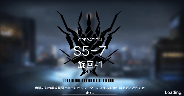 S5-7「旋回-1」の攻略|星3評価の取り方