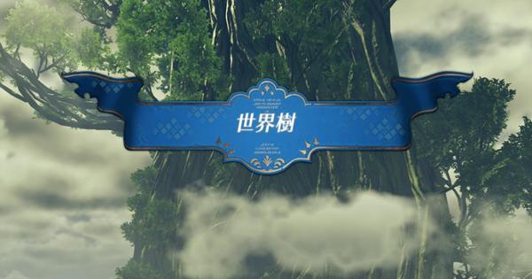 世界樹のマップ