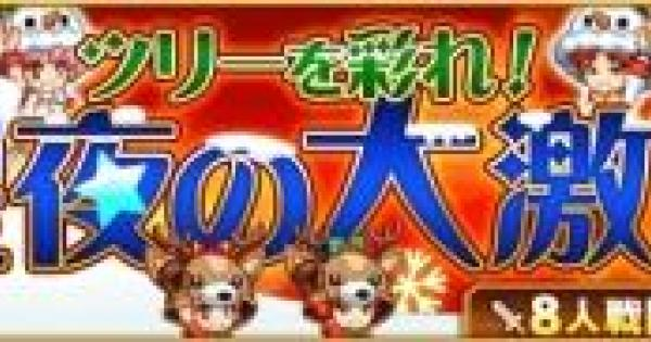 聖夜の大激闘-6-(クリスマス)の攻略