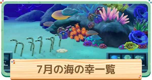 森 値段 一覧 あつ 【あつ森】魚、虫、貝がらの値段一覧【あつまれ どうぶつの森】