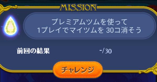 ツムツム ミッション30