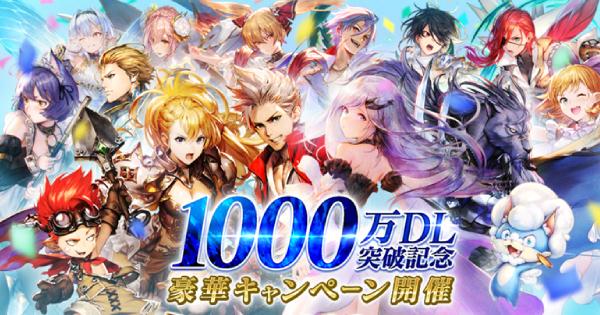 1000万DL突破記念キャンペーン