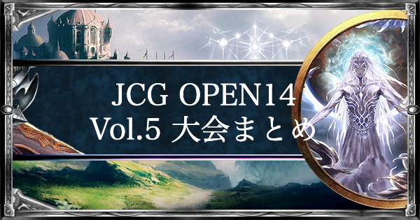 JCG OPEN14 Vol.5 ローテ大会の結果まとめ