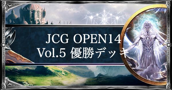 JCG OPEN14 Vol.5 ローテ大会優勝デッキ紹介