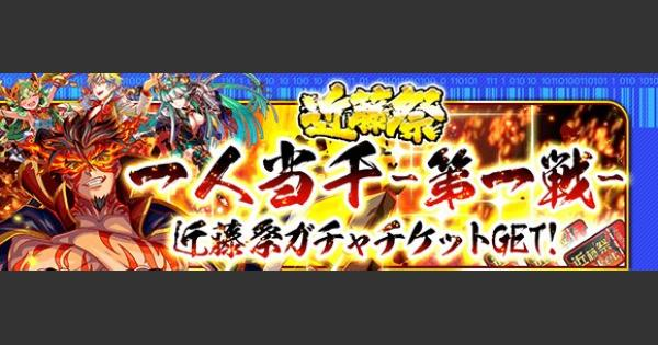 一人当千-第一戦-攻略(超ウィザ)|5周年記念 近藤祭