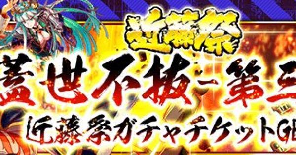 蓋世不抜-第三戦-攻略(狂ウィザ)|5周年記念 近藤祭