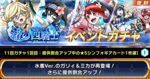 渚の四騎士イベントガチャ登場カードまとめ