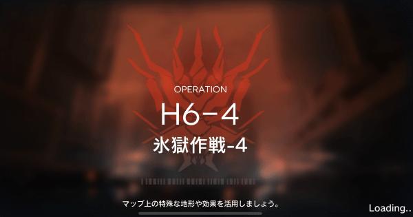 H6-4「氷獄作戦-4」の攻略 星3評価の取り方