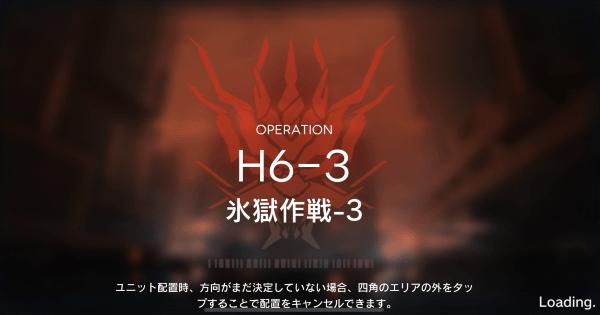 H6-3「氷獄作戦-3」の攻略 星3評価の取り方