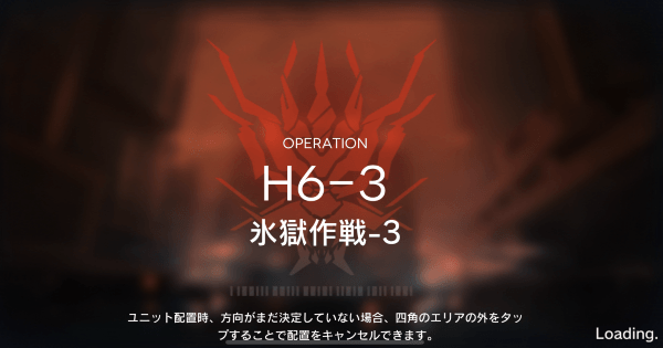 H6-3「氷獄作戦-3」の攻略|星3評価の取り方