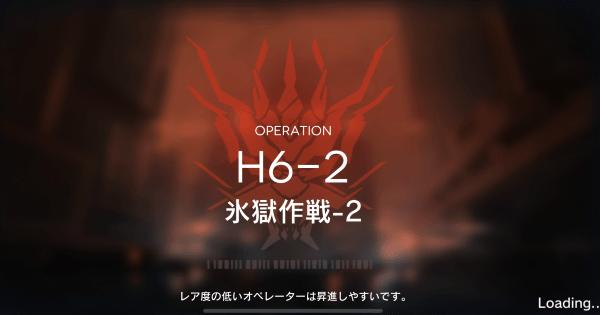 H6-2「氷獄作戦-2」の攻略|星3評価の取り方