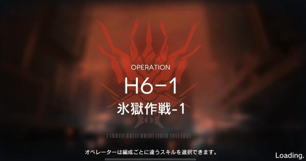H6-1「氷獄作戦-1」の攻略|星3評価の取り方