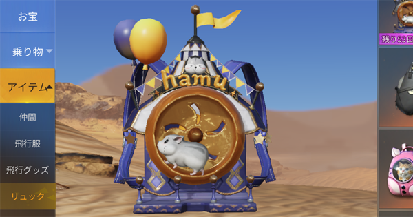 リュック:くるくるハムスターの見た目と入手方法