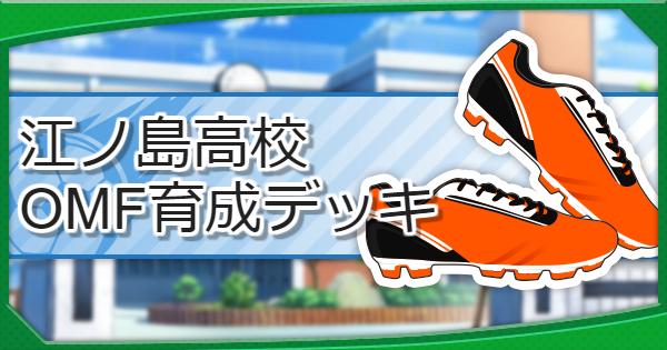 江ノ島高校のOMF育成デッキ