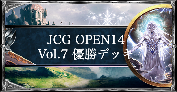 JCG OPEN14 Vol.7 アンリミ大会優勝デッキ紹介