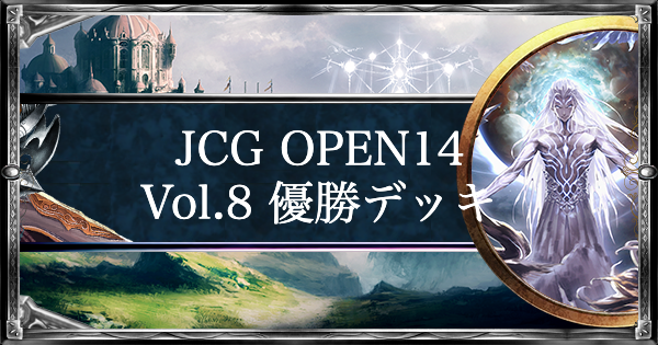 JCG OPEN14 Vol.8 ローテ大会優勝デッキ紹介
