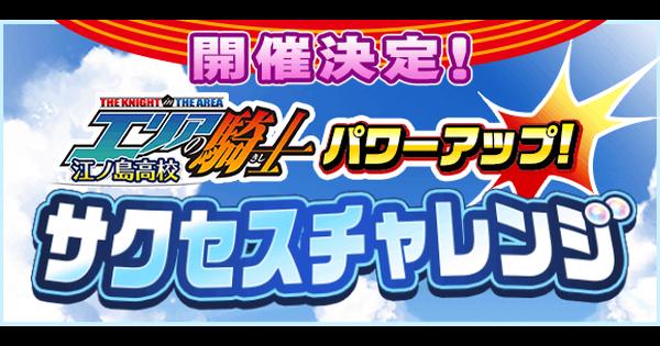 江ノ島高校サクセスチャレンジ(サクチャレ22)の攻略