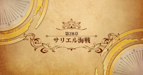メインストーリー第1部【28章】サリエル海戦攻略