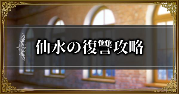 仙水の復讐攻略 幽☆遊☆白書コラボイベント