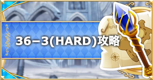 36-3(HARD)の攻略要点と敵構成/ドロップ情報