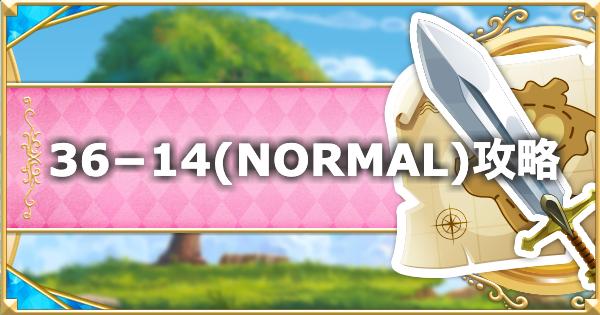 36-14(NORMAL)の攻略要点と敵構成/ドロップ情報