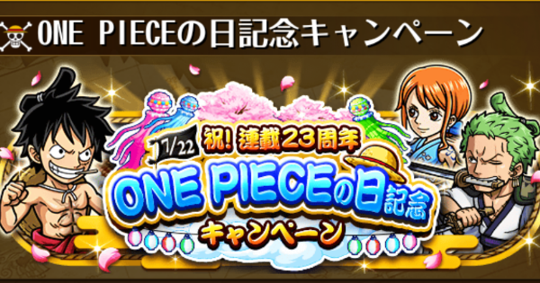 ONE PIECEの日記念キャンペーン