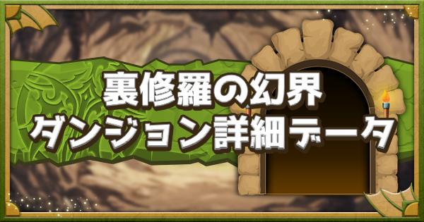 裏修羅の幻界のダンジョン詳細データ