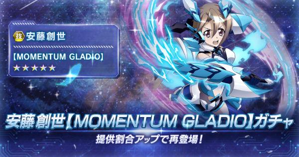 安藤創世【MOMENTUM GLADIO】ガチャまとめ