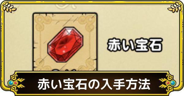 赤い宝石の効率的な集め方