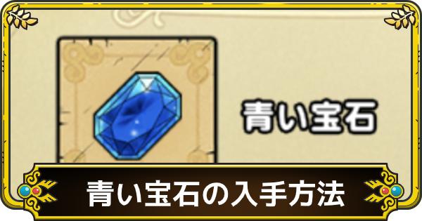 青い宝石の効率的な集め方