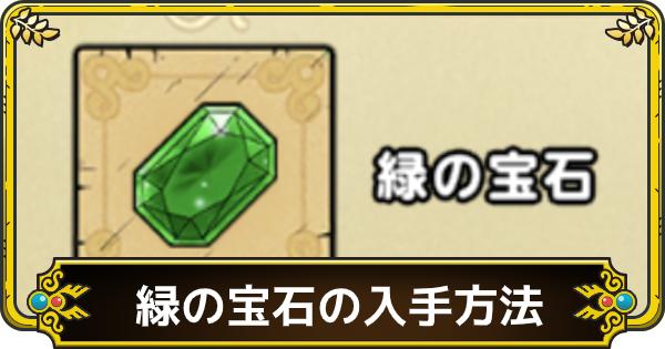 緑の宝石の効率的な集め方
