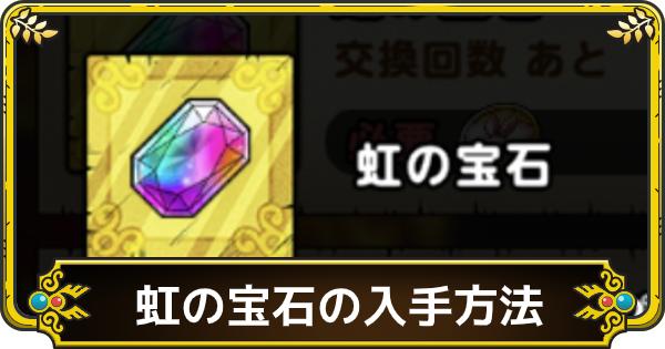 虹の宝石の効率的な集め方