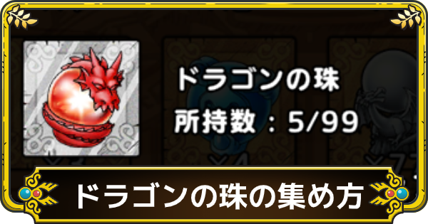 ドラゴンの珠の効率的な集め方