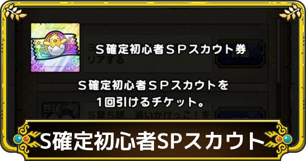 S確定初心者SPチケットの入手方法