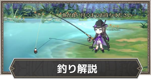 釣りのコツと釣りレベルを上げるメリット