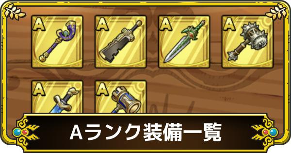 Aランク装備(武器・防具)一覧