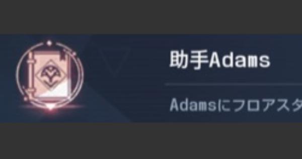 助手Adams攻略|銅異聞