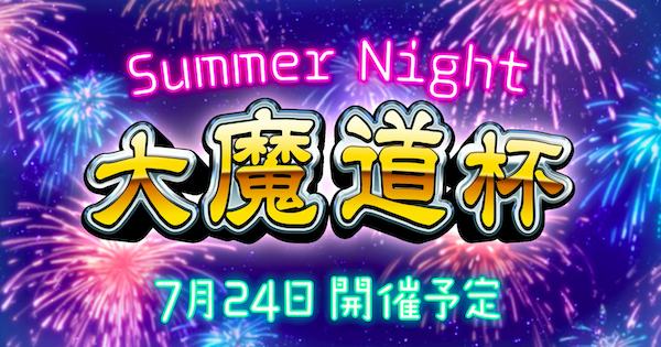 Summer Night 大魔道杯報酬精霊まとめ
