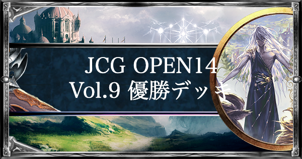 JCG OPEN14 Vol.10の優勝デッキと結果まとめ