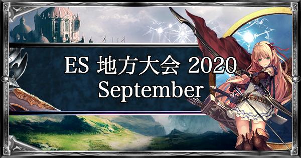 ES 地方大会 2020 September