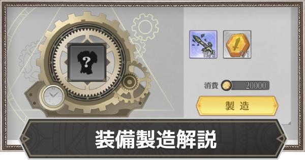 装備製造解説   SSR・セット装備を確実にゲット