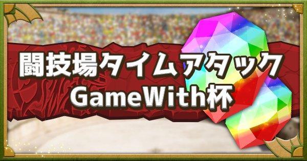 闘技場タイムアタック「GameWith杯」結果発表【非公式】