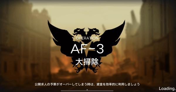 AF-3「大掃除」の星3攻略 洪炉示歳