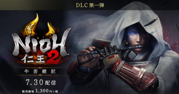 牛若戦記攻略 DLC第1弾
